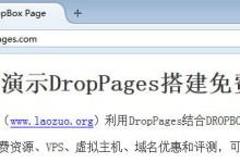 免费利用DropPages在Dropbox网盘建立个人网站-贝壳主机网