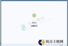 Linux VPS主机利用Postfix、Dovecot软件自建简单邮件服务器-贝壳主机网