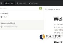 一键安装Ghost轻博客程序实现基于Ubuntu和CentOS环境部署-贝壳主机网