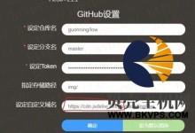 利用Github+jsDelivr+PicGo,打造自用免费、稳定图床-贝壳主机网