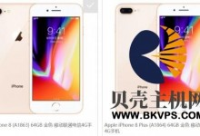 京东:Apple iPhone 8 3999元,Apple iPhone 8 Plus 4799元-贝壳主机网