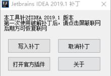 JetBrains 2020.1.2 通杀补丁v3.2.1-贝壳主机网
