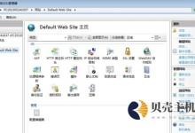 完整Windows7安装IIS及配置 实现本地调试ASP脚本程序-贝壳主机网