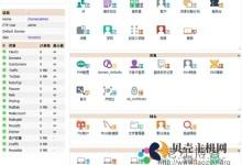 Kloxo-MR免费Linux VPS管理面板配置安装及设置简体中文语言方法-贝壳主机网