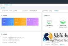 快云小助手网页版Linux系统安装版本体验过程-贝壳主机网