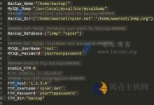 军哥LNMP一键WEB环境自带备份脚本 设置定时本地和FTP远程备份-贝壳主机网