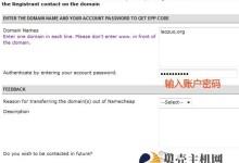 Namecheap域名转出教程 - 解锁、获取转移码-贝壳主机网