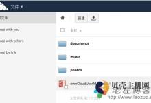 利用ownCloud开源程序架设私有云存储过程-贝壳主机网