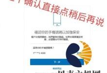香港PayPal绑定大陆手机号方法(台湾、新加坡也可绑定)-贝壳主机网