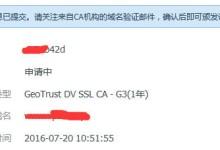腾讯云免费版GeoTrust DV SSL证书申请过程记录-贝壳主机网
