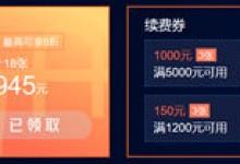 2018腾讯云双11限时秒杀/云产品三折/领代金券/新老用户可享-贝壳主机网