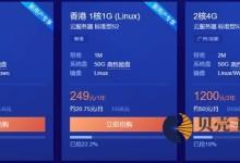 腾讯云国内服务器三年680元 2G/2M适合新手建站使用-贝壳主机网