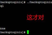 Linux VPS网站文件自动定时备份至免费七牛云存储教程-贝壳主机网