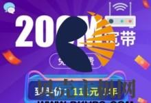 上海联通200M宽带,年付111元-贝壳主机网