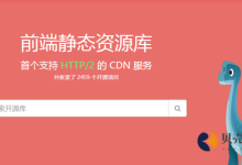 360前端公共库CDN服务重新提供全新服务<i></i>-贝壳主机网