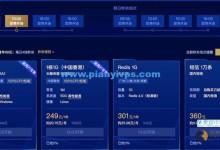 腾讯云暑期云服务器精选秒杀:国内 VPS 首年 99 元起,香港 CN2 VPS 首年 249 元起-贝壳主机网