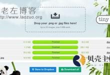 TinyPNG - 又一款不错的在线图片压缩工具(可批量)-贝壳主机网