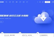 UCloud 优刻得便宜香港 VPS 补货,香港 CN2 线路,年付 150 元-贝壳主机网
