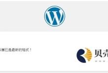 WordPress升级版本正确过程 - 自动升级与手动升级及常见错误解决-贝壳主机网