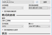 微PE v2.0 魔改增强版 Win10x64PE维护盘-贝壳主机网