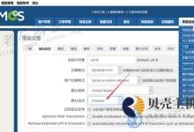 WHMCS汉化语言包及前台后台设置简体中文方法-贝壳主机网