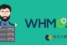 WHMCS使用SMTP发信,中文汉化,定时任务,优惠码,时区和邮件模板设置-贝壳主机网