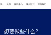 WikiHost (idc.wiki、微基主机)波特兰 VPS 75 折优惠,NCP 传输海缆,月付 33.75 元-贝壳主机网