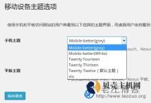 安装独立WordPress手机自适模板和插件实现手机浏览-贝壳主机网