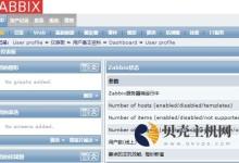 Linux系统部署安装Zabbix监控工具及Zabbix设置中文语言后台-贝壳主机网