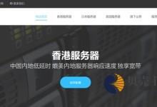 ZJI - 香港葵湾BGP 带宽10M E3/E5任选 月付450元-贝壳主机网