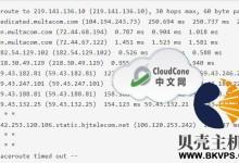 网络测试: CloudCone精品CN2 GIA网络,特价独立服务器-贝壳主机网