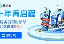 腾讯云 10周年 新用户秒杀国内云服务器年付95元 香港249元,另有抽奖活动及代金券-贝壳主机网