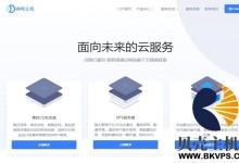 咖啡主机-美国精品网、直连、香港CN2优化开学  可享受8.5,8.2折促销 最低768M仅需17元/月-贝壳主机网