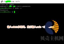 群晖nas使用教程42:acme.sh申请Let's Encrypt证书-贝壳主机网