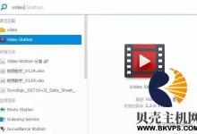 群晖nas使用教程0:Video Station第三方解码器FFMPEG-贝壳主机网