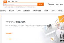 AliYun:阿里云,中国最大,世界第三,免费试用12个月!-贝壳主机网