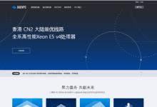 UUUVPS:春节优惠,香港 cn2 vps低至168元/年,多款配置,不限流量-贝壳主机网