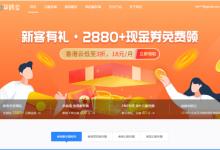 华纳云特惠:香港vps低至3折,CN2 GIA 2M香港云服务器仅18元/月,香港物理服务器/香港高防IP立减400元,10M带宽独享,不限流量,支持Windows-贝壳主机网