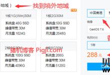 腾讯云轻量香港机房:低延迟+稳定+年付288起-贝壳主机网